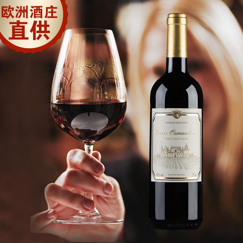 紫若兰西班牙原瓶原装进口红酒赤霞珠干红葡萄酒