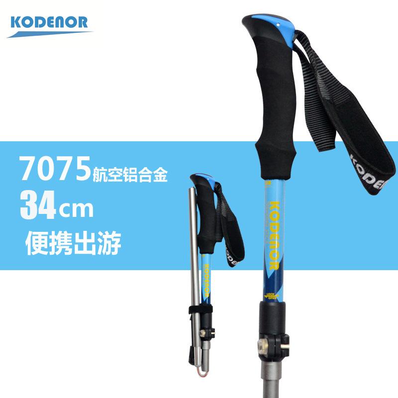 科德诺户外自由光2系铝合金5节折叠登山杖外锁超短轻伸缩健走手杖