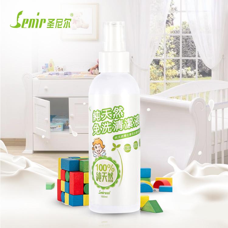 台湾原装进口纯天然免洗清洁液 婴儿玩具无水清洁剂 婴幼洗护