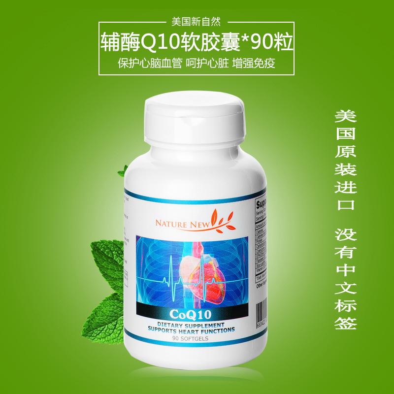 美国进口营养品 辅酶Q-10胶囊90粒/瓶 中老年保健食品