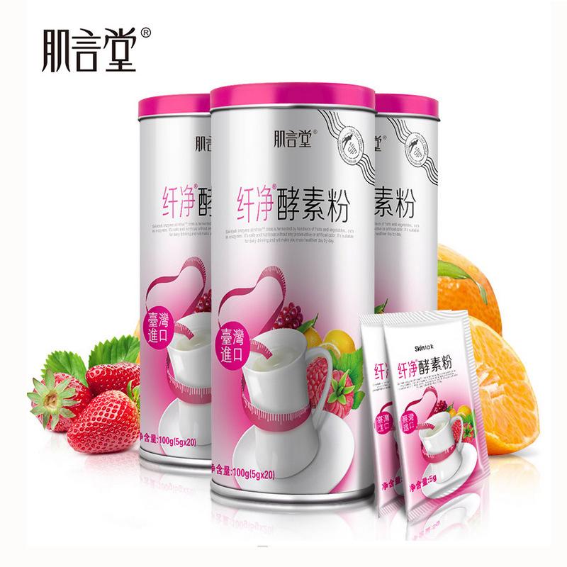 台湾进口肌言堂纤净酵素粉20包 肌言堂酵素粉
