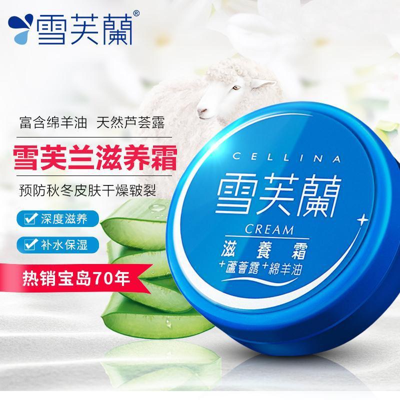 台湾原装进口面霜 绵羊油 雪芙兰滋养霜60g 滋润保湿面霜护手霜