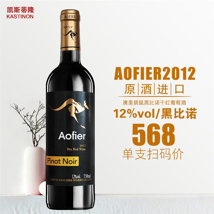 澳洲澳大利亚原酒非原瓶进口红酒袋鼠经典干红葡萄酒