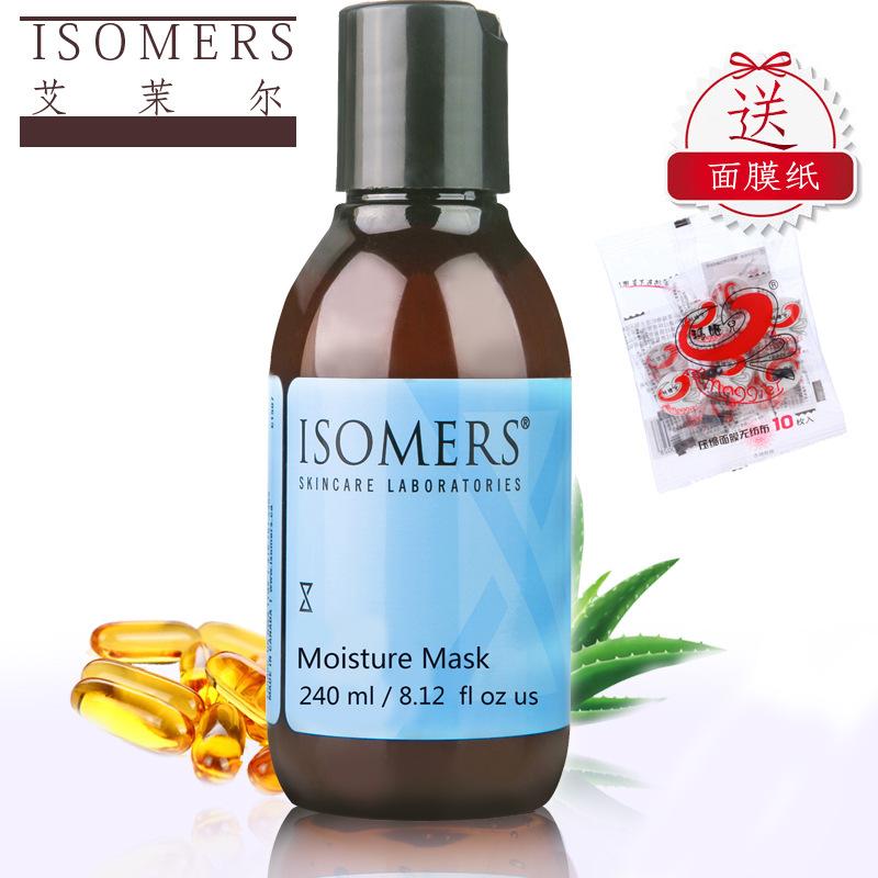 isomers/艾茉尔透明质酸补水面膜 深层补水 晒后修护 控油原装