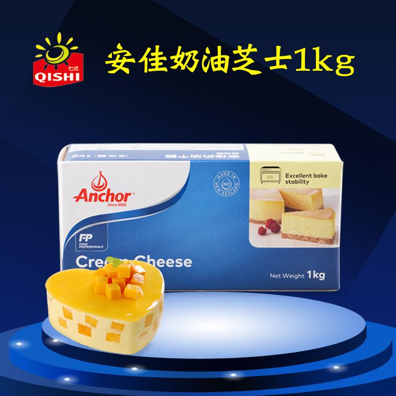 新西兰进口 安佳奶油芝士1kg 奶油奶酪奶油干酪 芝士蛋糕烘焙材料