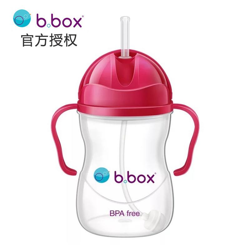 澳洲进口母婴b box婴儿学饮杯240ml 带手柄儿童吸管杯重力球水杯
