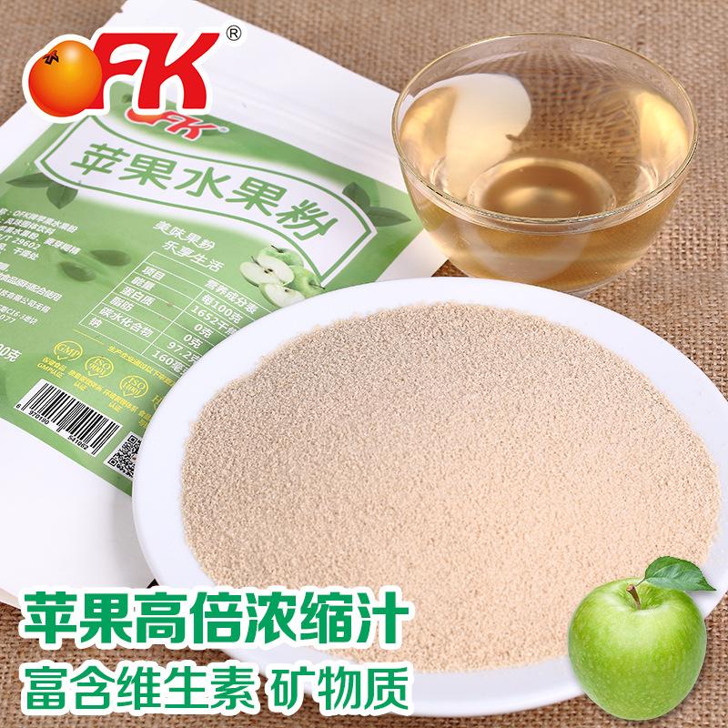 OFK牌进口天然苹果水果粉浓缩果汁粉益生菌酵素保健食品原料