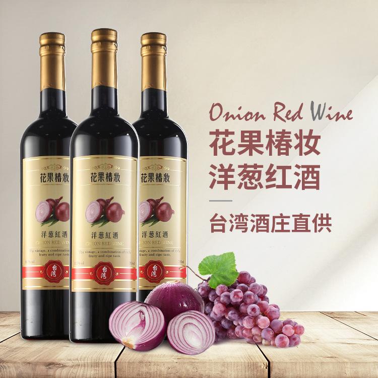 台湾进口洋葱红酒750ml 干红葡萄酒 特色保健养生酒