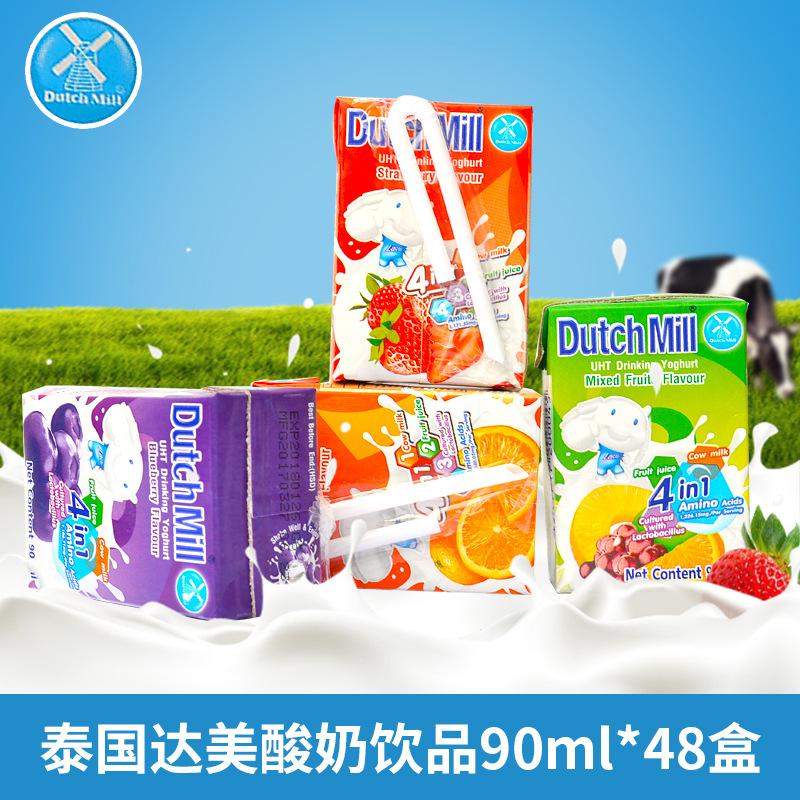泰国达美酸奶饮品90ml*48盒/箱进口牛奶饮料乳制品