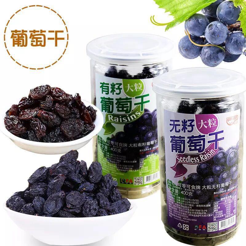 台湾 度假休闲办公零食 有籽葡萄干 无籽葡萄干 400g/罐
