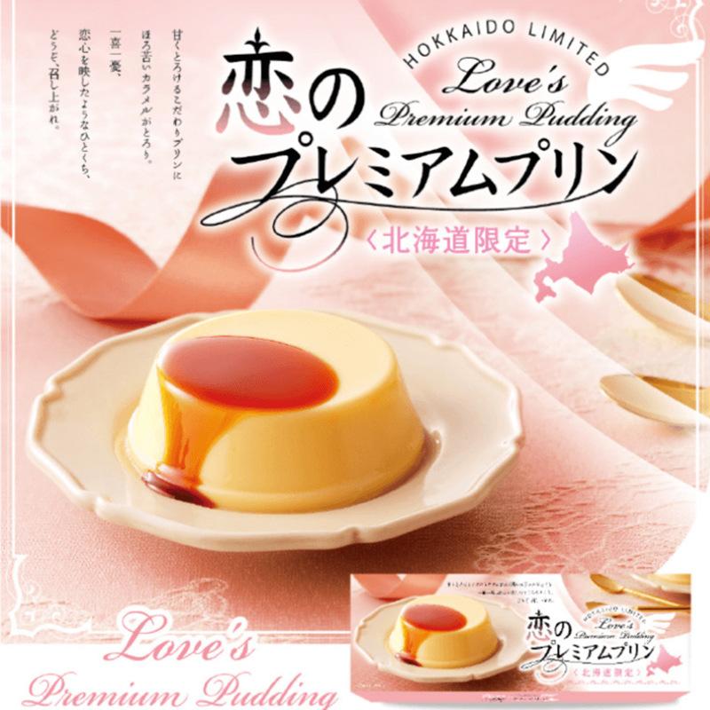 日本进口 北海道限定 恋之布丁 恋人鲜奶含乳型焦糖果冻234g
