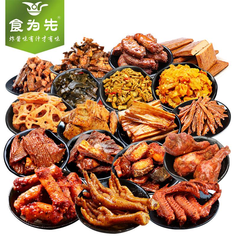 零食大礼包 食为先香辣礼包组合休闲麻辣肉类食品小吃
