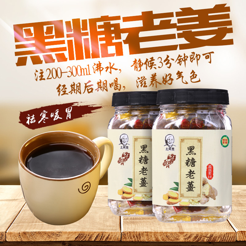 台湾土阿麽黑糖姜茶红糖姜母茶驱寒暖宫月子大姨妈红枣老姜汤210g