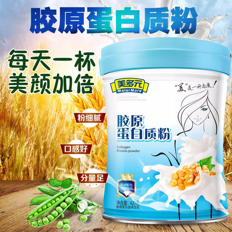 胶原蛋白粉正品蛋白质粉热销推荐营养食品贝生元