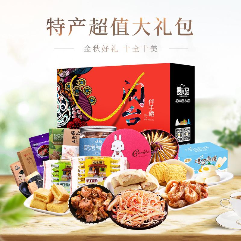 搜食记厦门特产零食大礼包 闽台特色小吃糕点年货伴手礼礼盒装