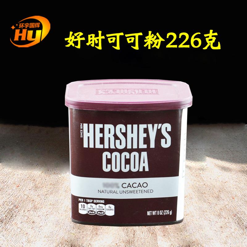 环宇国辉 美国进口 好时可可粉226g 可可粉 低糖可可粉 烘焙原料