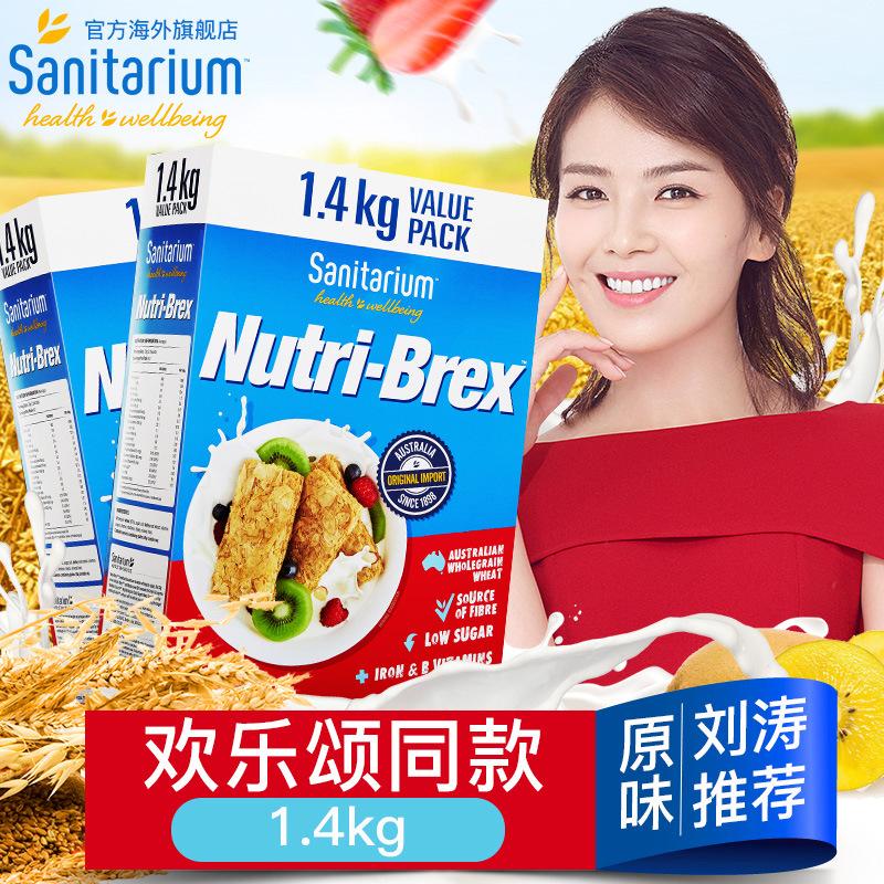 NutriBrex新康利麦片weetbix新装欣善怡即食早餐谷物1.4kg
