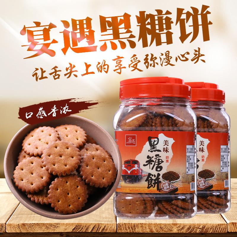 台湾进口 宴遇 岩盐牛奶黑糖小圆饼小奇福饼干雪花酥烘焙原料320g