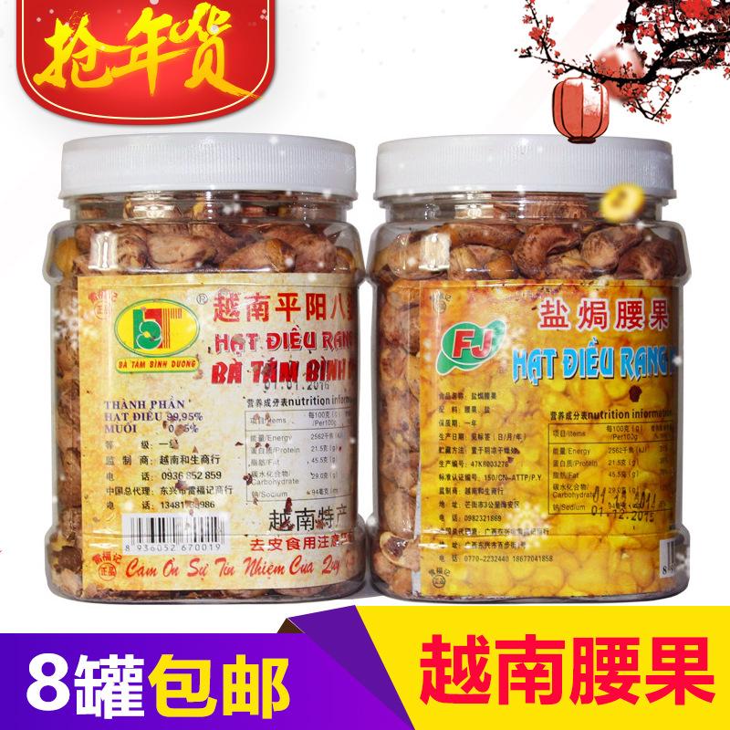 进口食品越南平阳八婆腰果 盐焗休闲特产零食年货坚果炒货