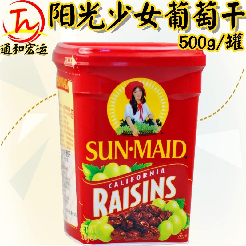 美国进口 阳光少女 无籽葡萄干500g/罐 进口葡萄干 烘培零食原料