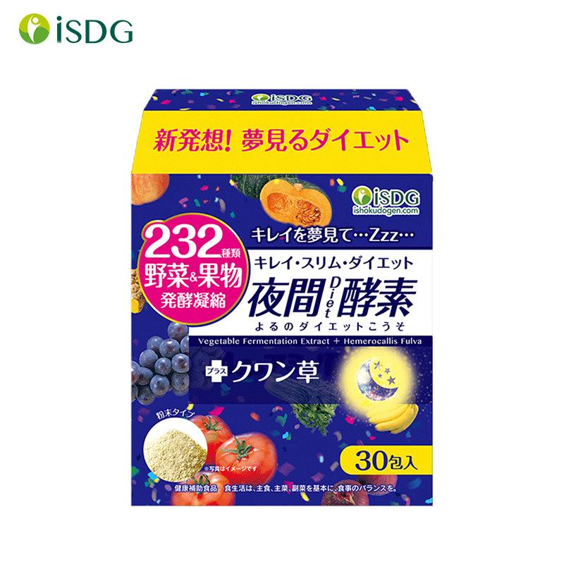 日本进口医食同源ISDG232系列夜间复合水果酵素粉代餐粉清肠排毒