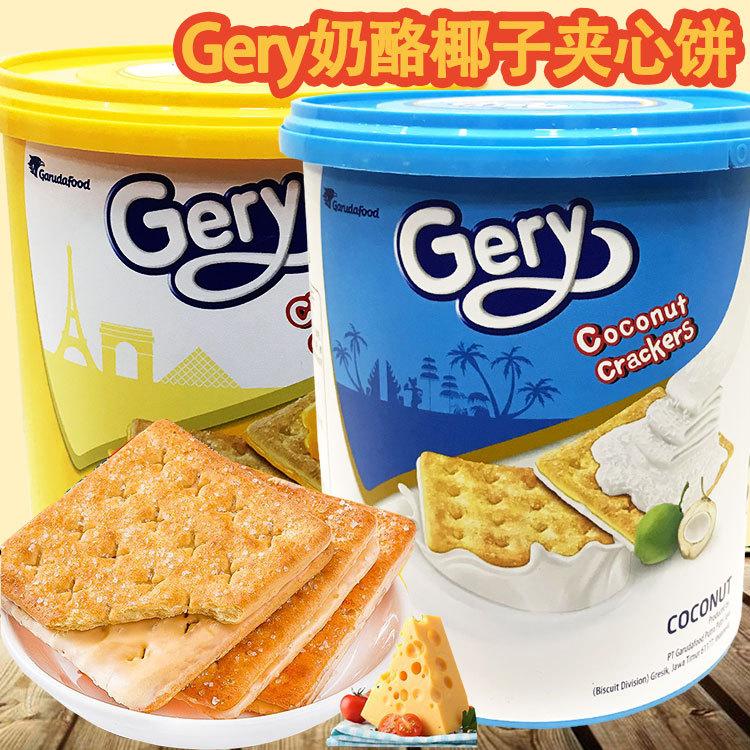 印尼进口零食gery奶酪味夹心饼干280g芝莉椰子味饼干罐装休闲零食