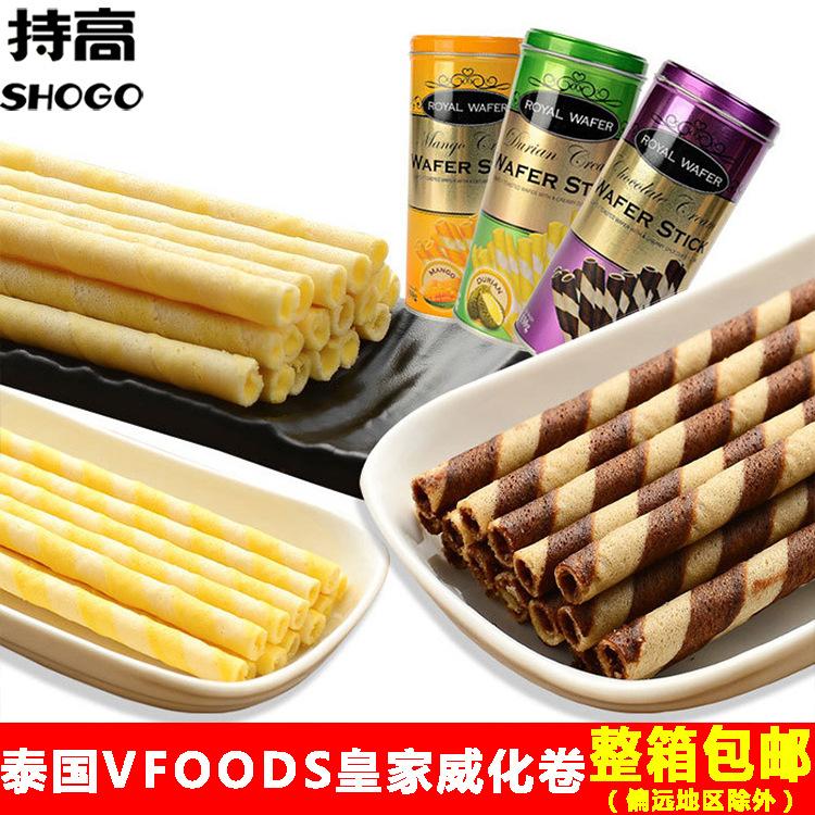 泰国进口VFOODS皇家威化卷130g 蛋卷注心饼干 热销休闲零食品