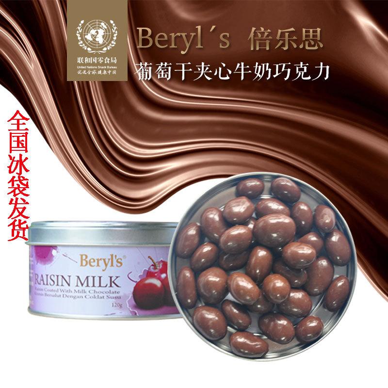 马来西亚倍乐思Beryl's进口巧克力果仁夹心黑巧克力120g零食甜品