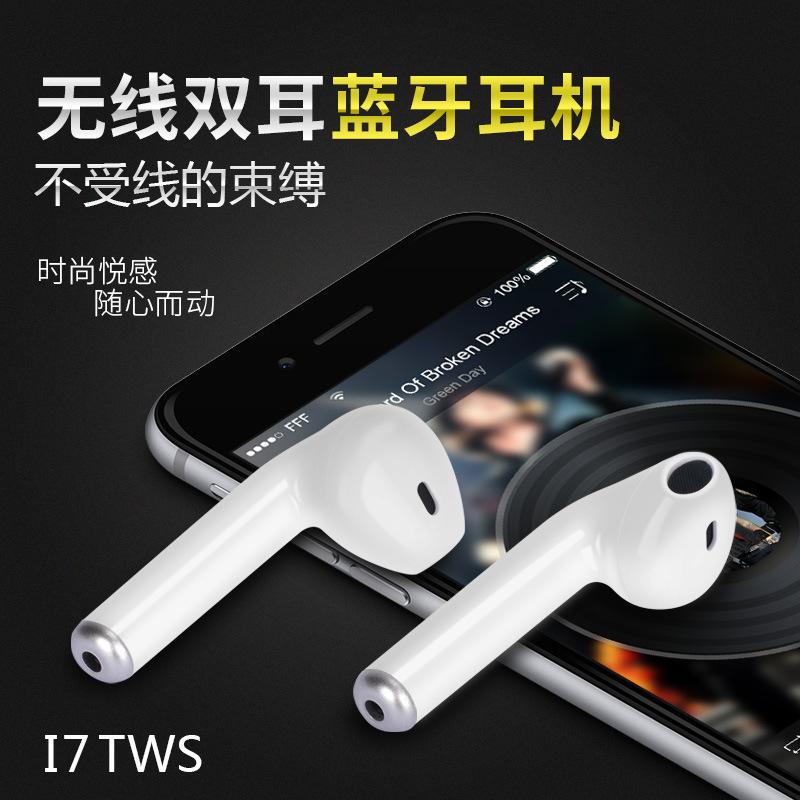 i7 蓝牙耳机无线迷你苹果耳塞式单耳立体声4.1 跨境专供爆款