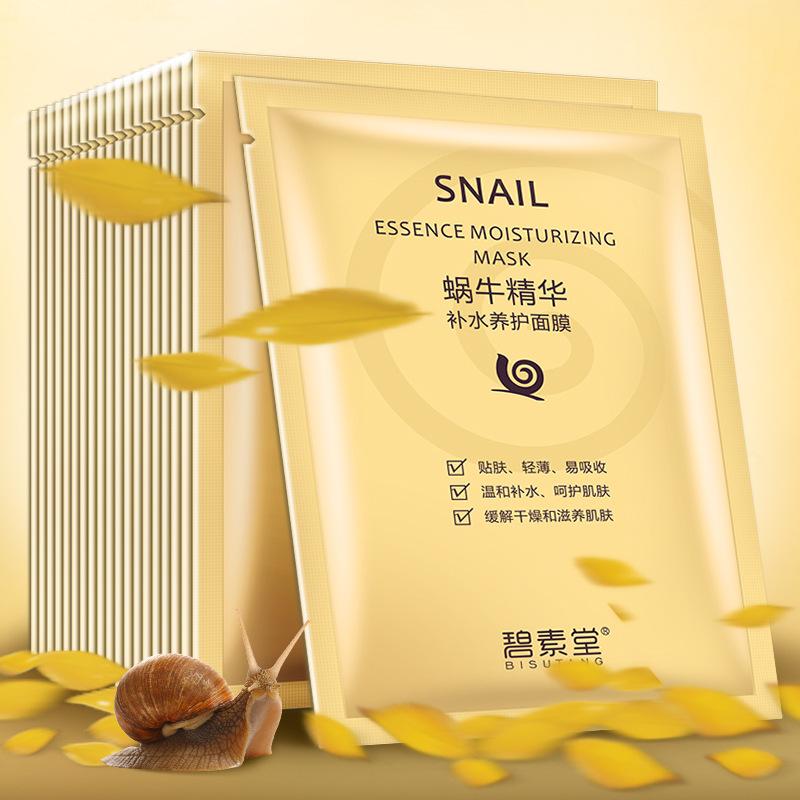 碧素堂蜗牛补水保湿美白面膜 化妆品正品天丝护肤品