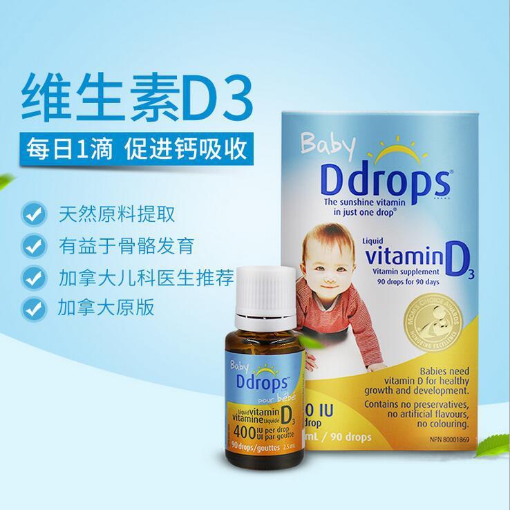 90天滴美国版d3 ddrops 维生素D3婴儿母婴宝宝补钙VCVD