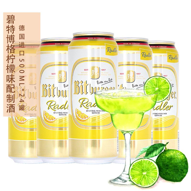 【500ml*24罐】德国进口碧特博格柠檬味配制酒