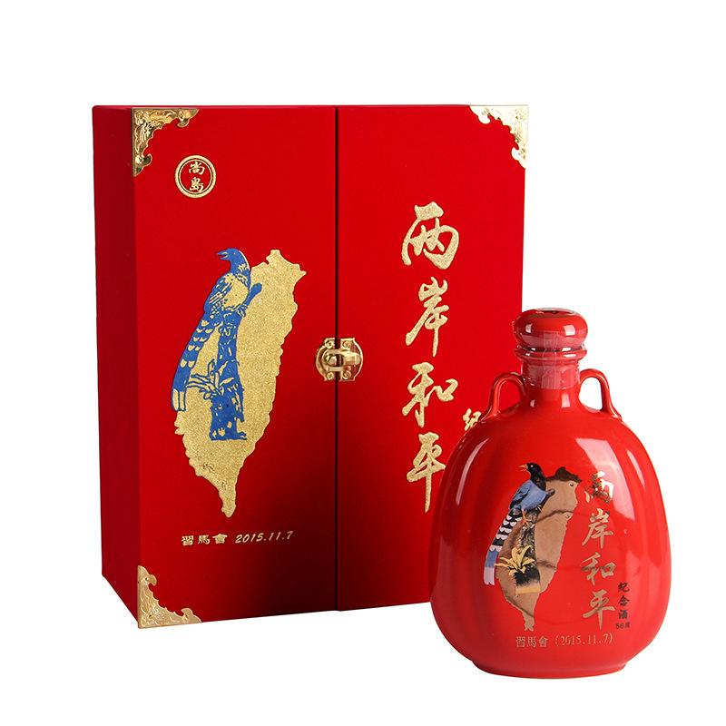 尚岛两岸和平纪念酒56度台湾进口高粱酒 清香型白酒 婚庆送礼