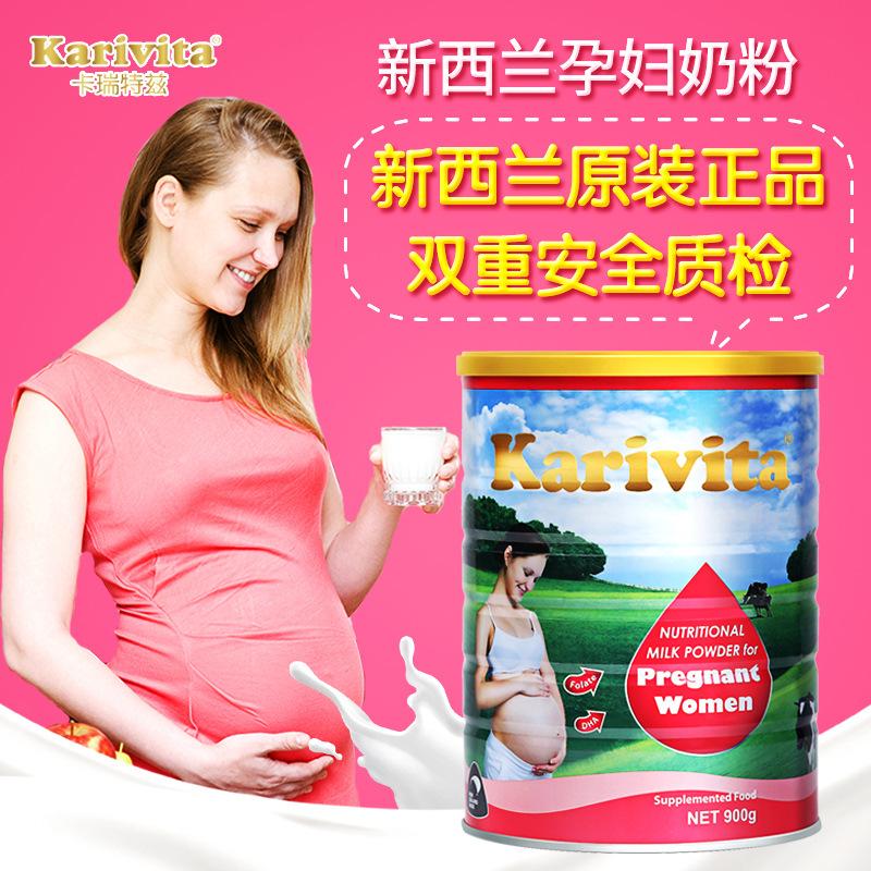 Karivita 新西兰孕妇奶粉怀孕期 高钙进口孕妇奶粉900g