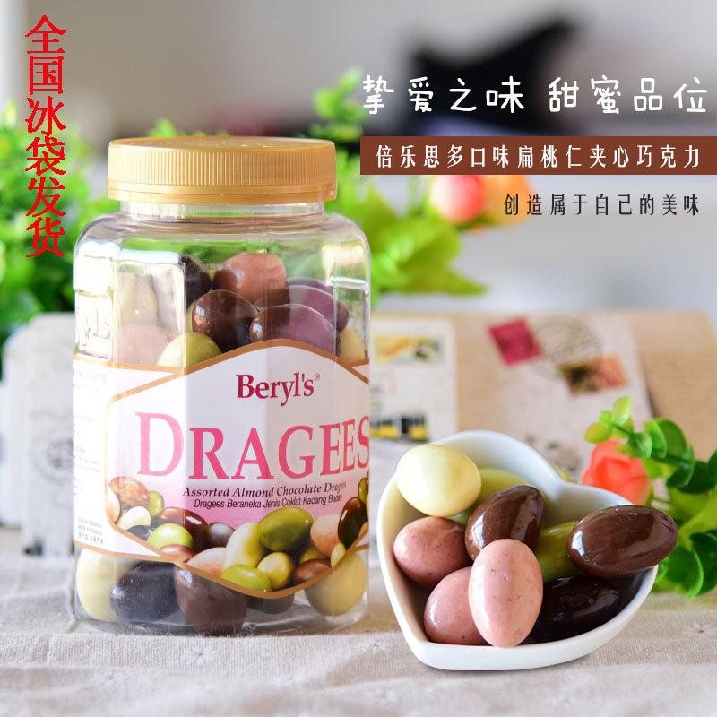 马来西亚倍乐思Beryl's进口牛奶巧克力扁桃仁多口味糖果370g