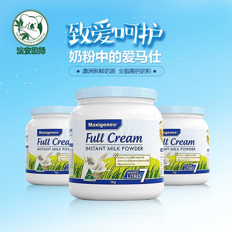 澳洲 Maxigenes美可卓全脂奶粉高钙成人奶粉