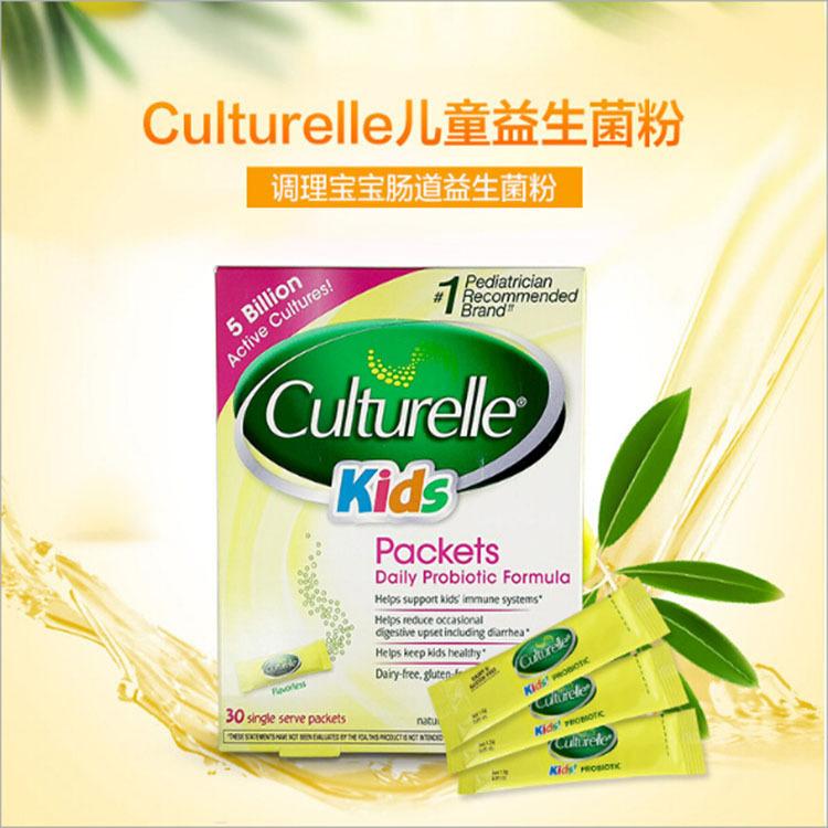 美国康萃乐益生菌粉婴幼儿童30袋 进口母婴冲调饮品