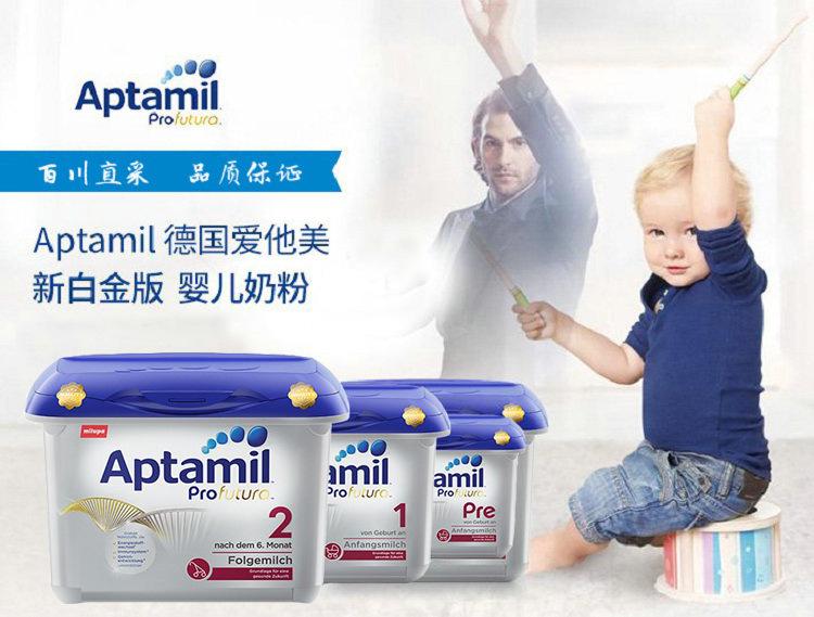 Aptamil德国爱他美 新白金版婴儿奶粉 PRE12段 800克