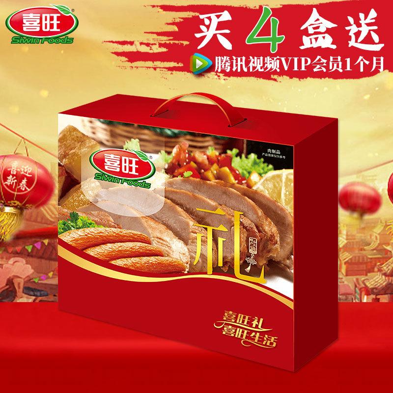 喜旺有礼熟食礼盒A 卤味肉食大礼包 真空包装 小零食 山东特产