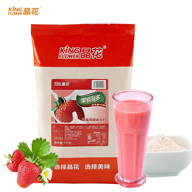 草莓奶茶 珍珠奶茶原料 固体饮料粉 晶花三合速溶草莓奶茶粉