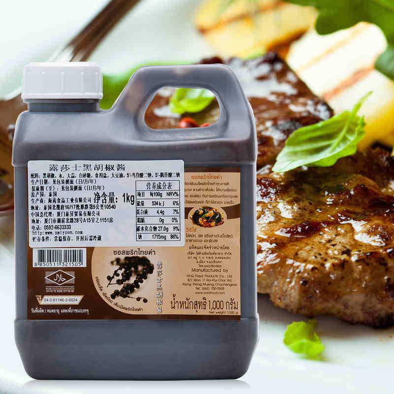 泰国进口露莎士黑胡椒酱桶装牛排酱汁黑椒汁西餐酱料1kg
