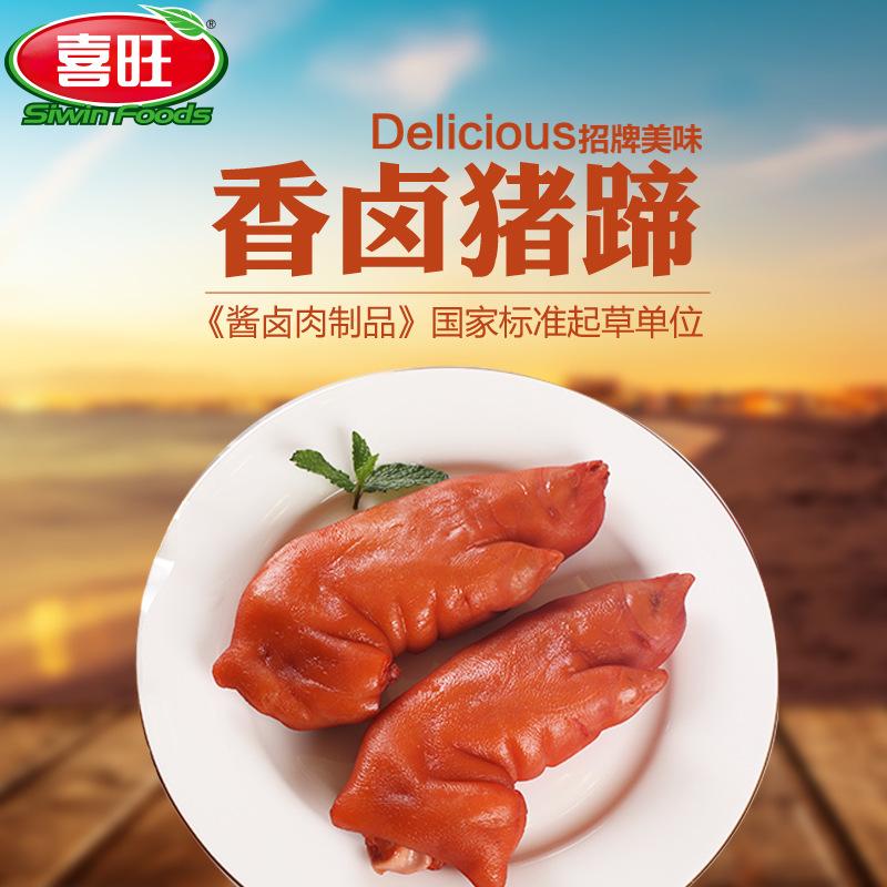 喜旺香卤猪蹄200g/袋 酱卤熟食猪蹄零食开袋即食休闲食品喜旺食品