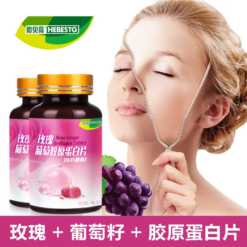 哈贝高牌玫瑰葡萄籽精华提取物胶原蛋白咀嚼片