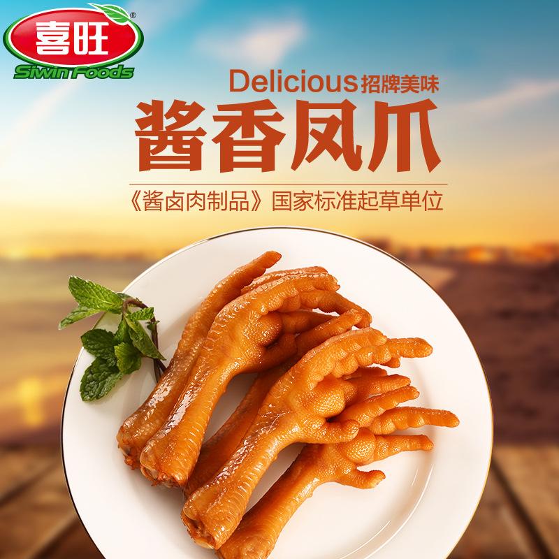 喜旺酱香凤爪140g 特产即食零食 真空小包装 开袋即食 休闲鸡爪