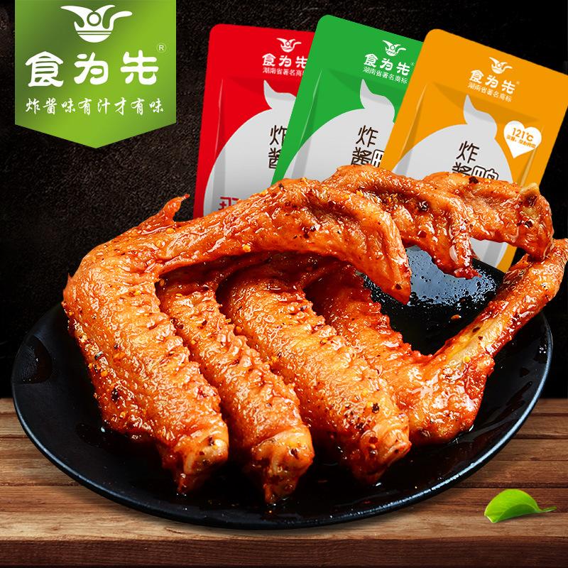湖南食为先香辣鸭翅鸡爪脖子休闲食品麻辣零食