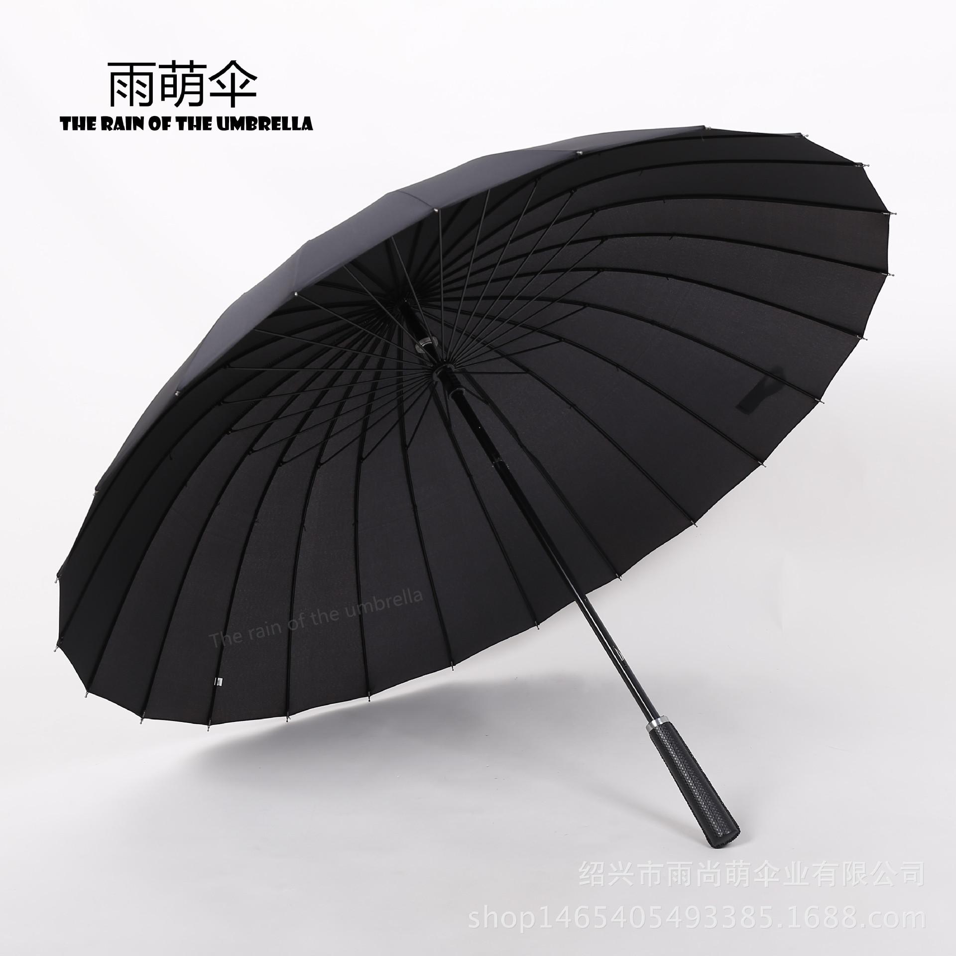 创意两用纯色太阳伞 24骨轻巧直杆雨伞 直柄伞