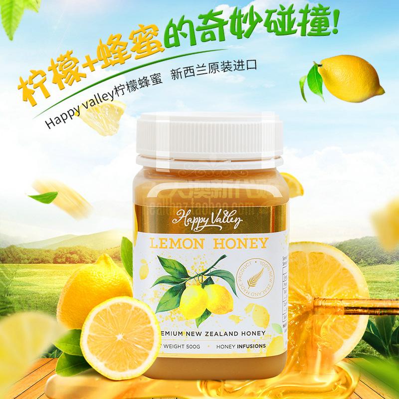 新西兰进口HappyValley海万利天然补充VC柠檬蜂蜜500g瓶装
