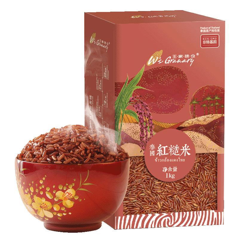 泰国茉莉香米红糙米1KG 原装进口现货五谷杂粮