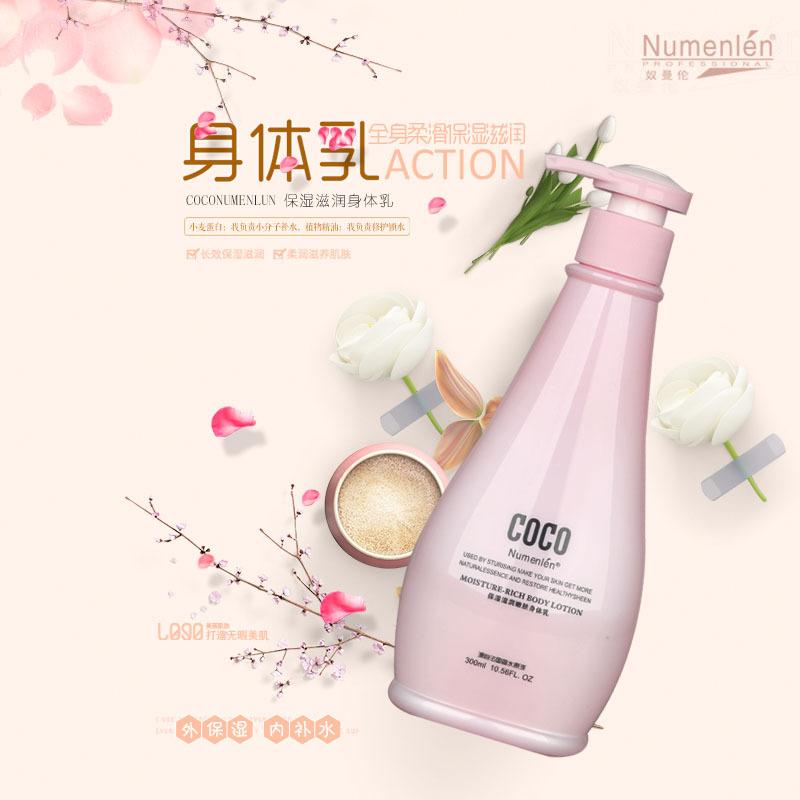 正品COCO遇见芳香身体乳保湿美白滋润肤乳露身体护理全身补水香体
