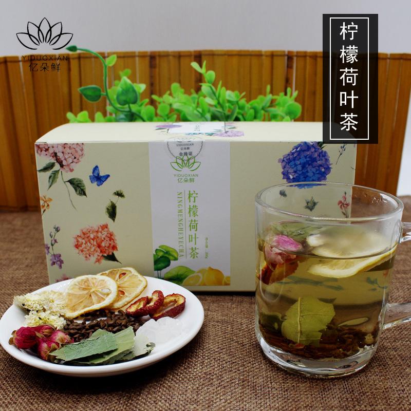 柠檬荷叶茶组合养生茶修身盒装玫瑰菊花组合花茶 花草茶